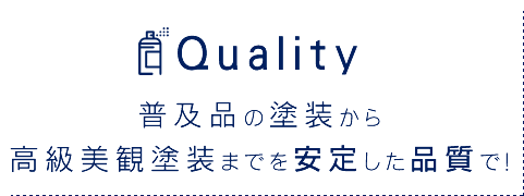 大栄塗装工業株式会社の[Quality]普及品の塗装から高級美観塗装までを安定した品質で!