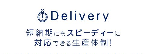 大栄塗装工業株式会社の[Delivery]短納期にもスピーディーに対応できる生産体制!