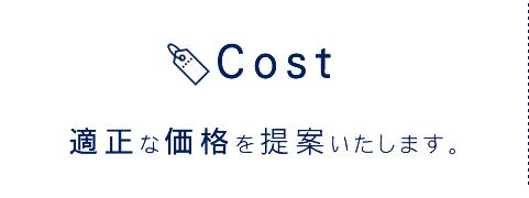 大栄塗装工業株式会社の[Cost]適正な価格を提案いたします。