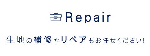 大栄塗装工業株式会社の[Repair]生地の補修やリペアもお任せください!